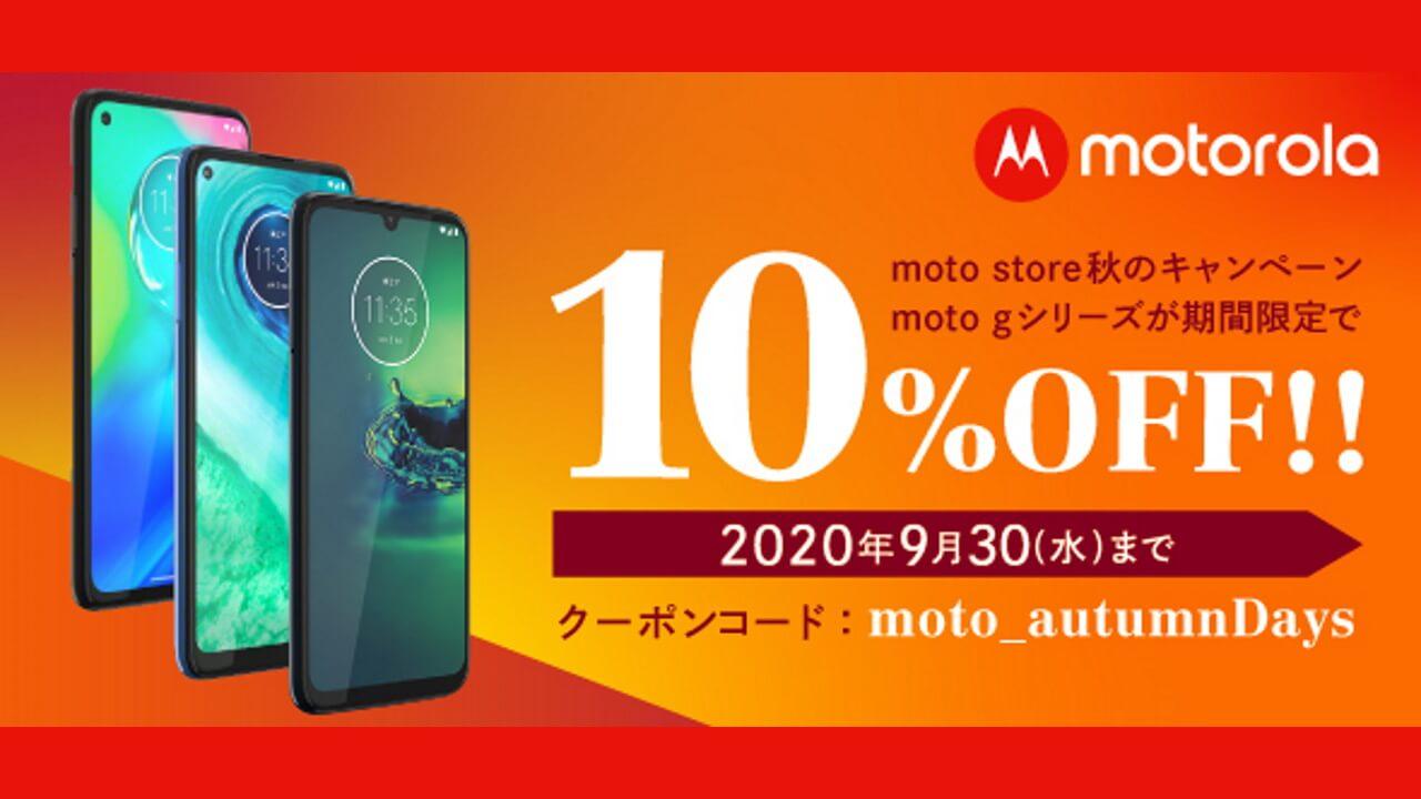 Moto StoreでMoto Gシリーズが期間限定10%引き!