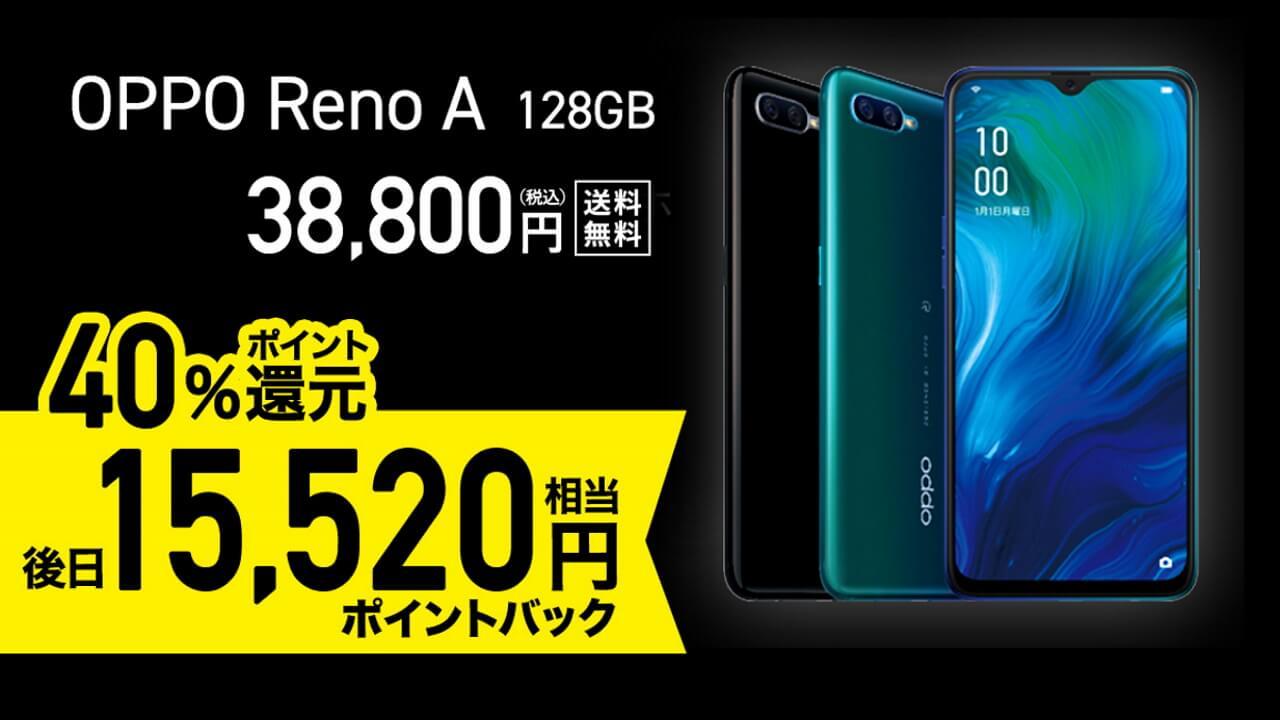 24時間限定!「OPPO Reno A 128GB」40%ポイント還元【楽天スーパーDEAL】