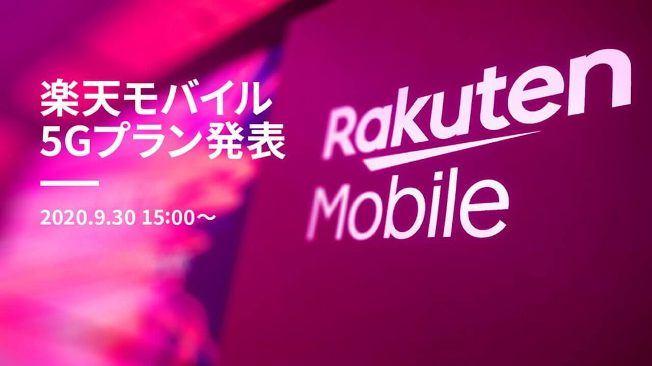 「楽天モバイル」5Gプランを9月30日発表
