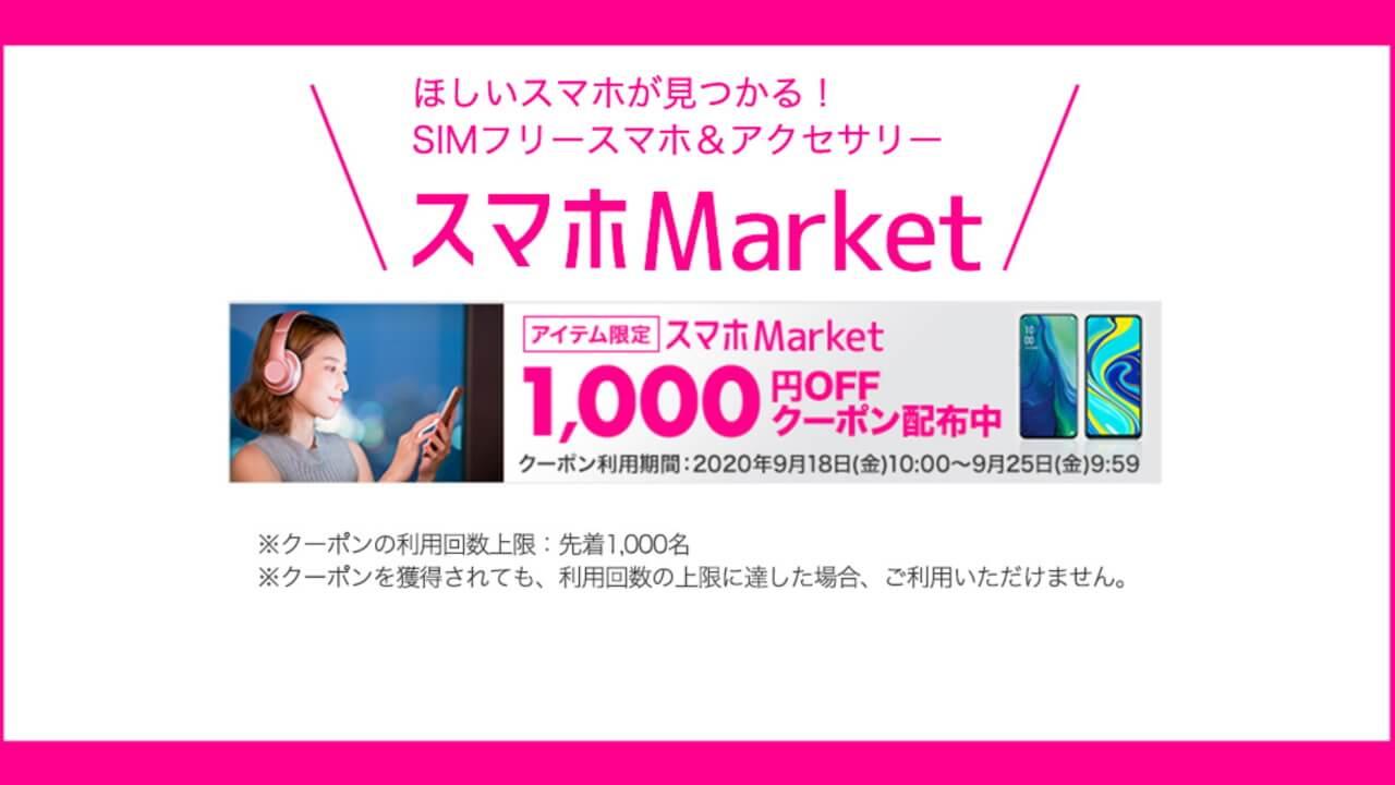 先着1,000回限定!楽天でSnapdragon搭載機種用1,000円引きクーポン配布開始