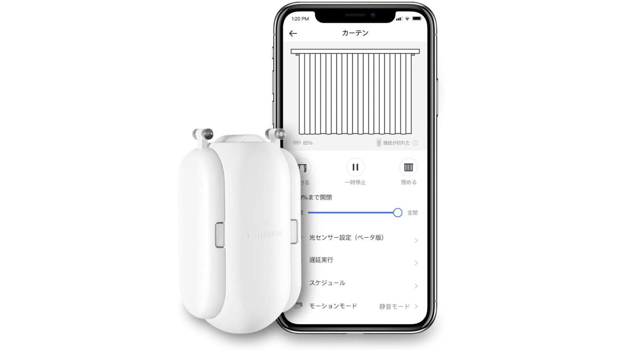 Amazonで「SwitchBotカーテン」20%引き超特価再び!【10月8日まで】