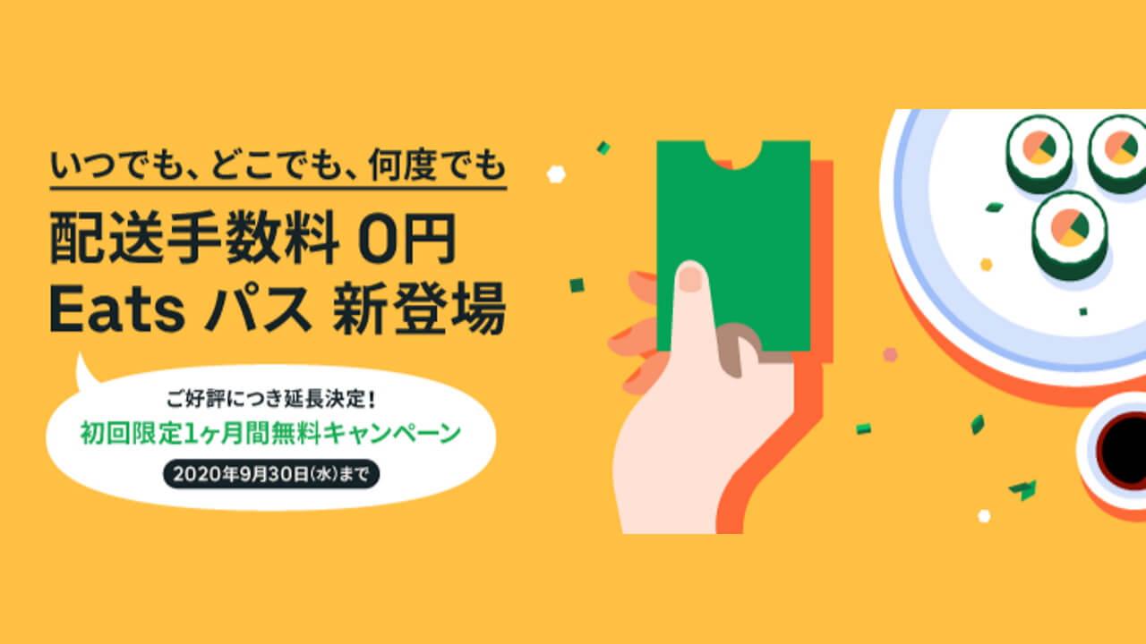 Uber Eats、配送手数料無料「Eats パス」初回無料キャンペーン延長【9月30日まで】