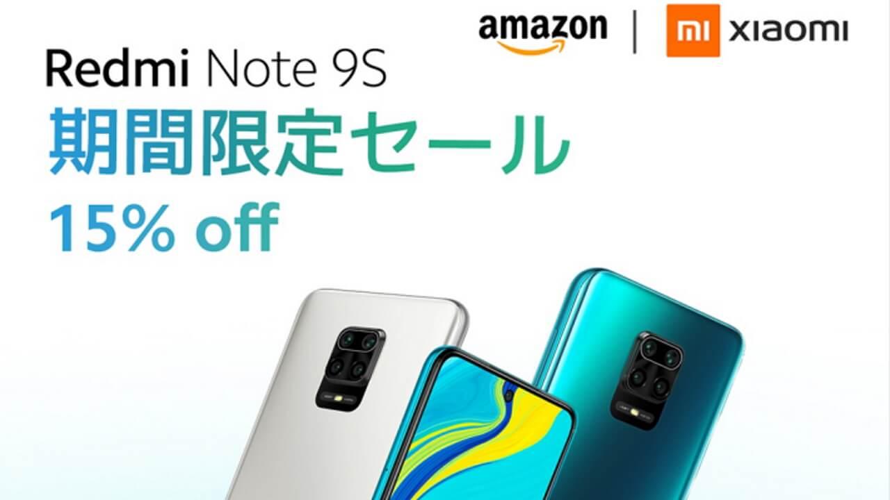 国内版「Xiaomi Redemi Note 9S」初登場で超特価!【Amazonタイムセール祭り】