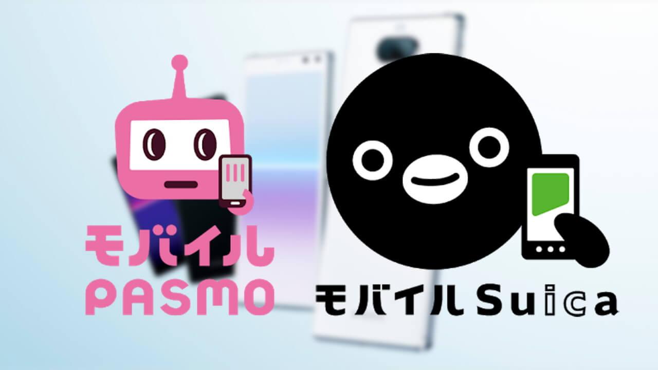 「モバイルPASMO/Suica」両対応機種に「Xperia 8 Lite」追加