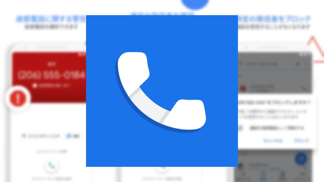 「Google の電話アプリ」改名!Android 7.0以降の機種をサポート