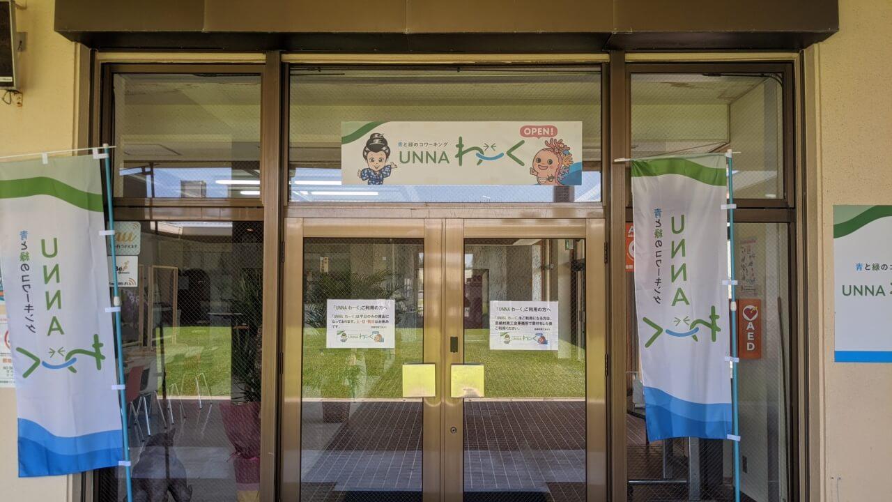 恩納村の新しいコワーキングスペース「UNNAわーく」に行ってみた