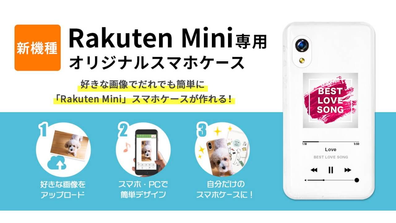 スマホラボ、オリジナルデザインで注文できる「Rakuten Mini」用ケースを発売