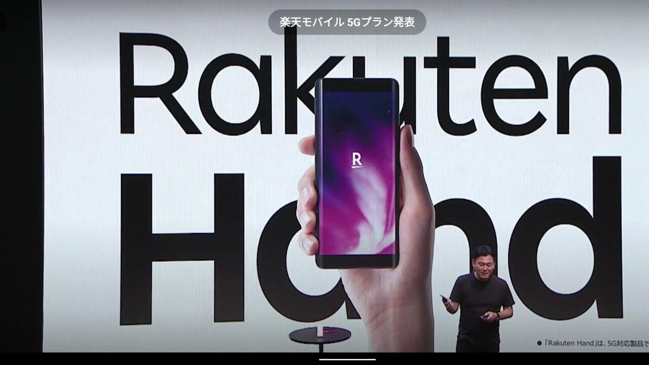 「楽天モバイル」オリジナル第三弾「Rakuten Hand」今秋発売へ