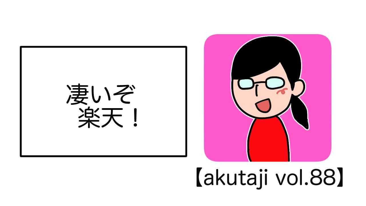 凄いぞ楽天!【akutaji Vol.88】