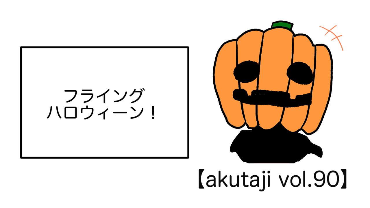 「Pixel 4a/5」用壁紙無料配布!フライングハロウィーン!【akutaji Vol.90】