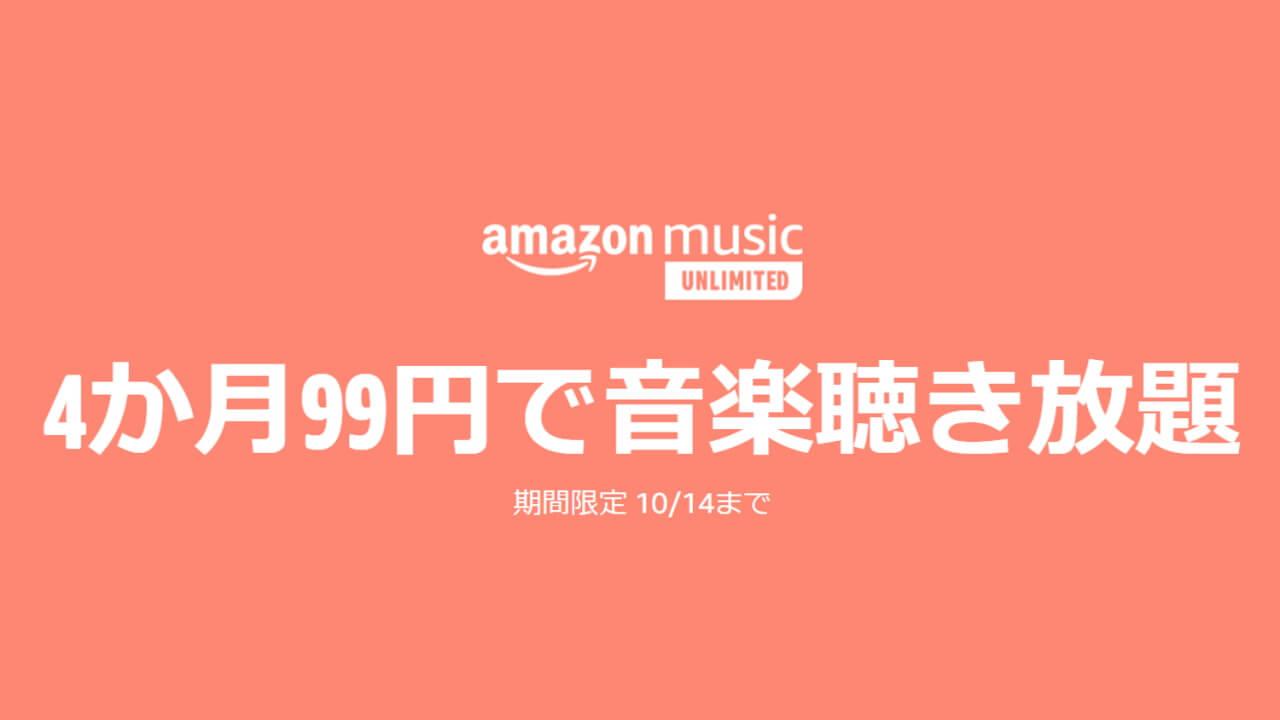 4か月たったの99円!「Amazon Music Unlimited」キャンペーン【10月14日まで】