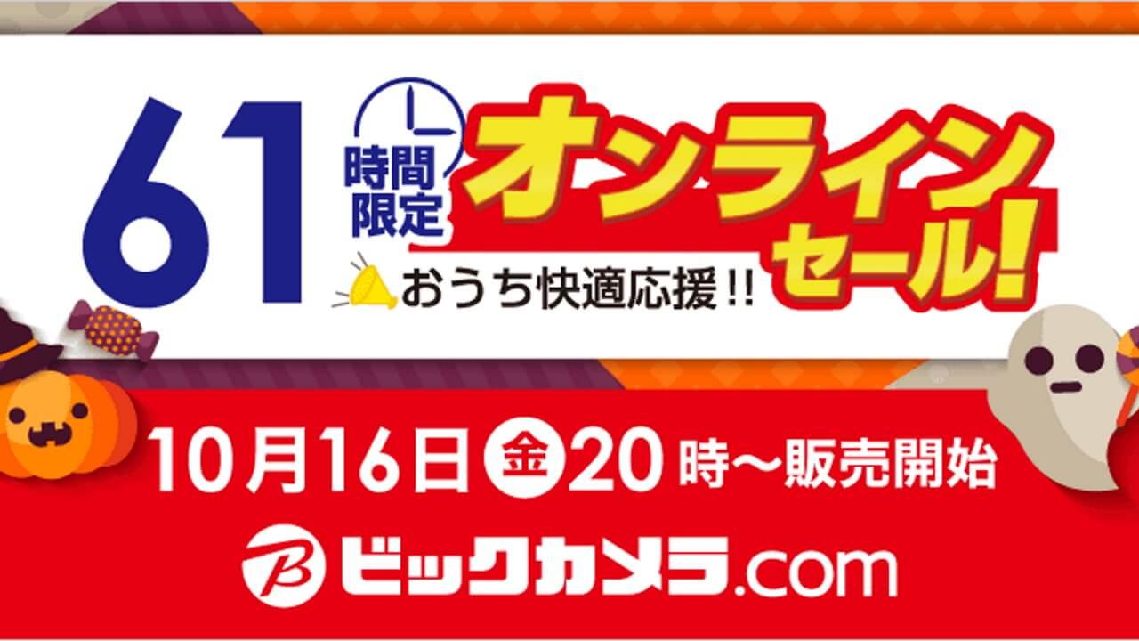 ビックカメラ、61時間限定オンラインセール開催【10月16日22時開始】