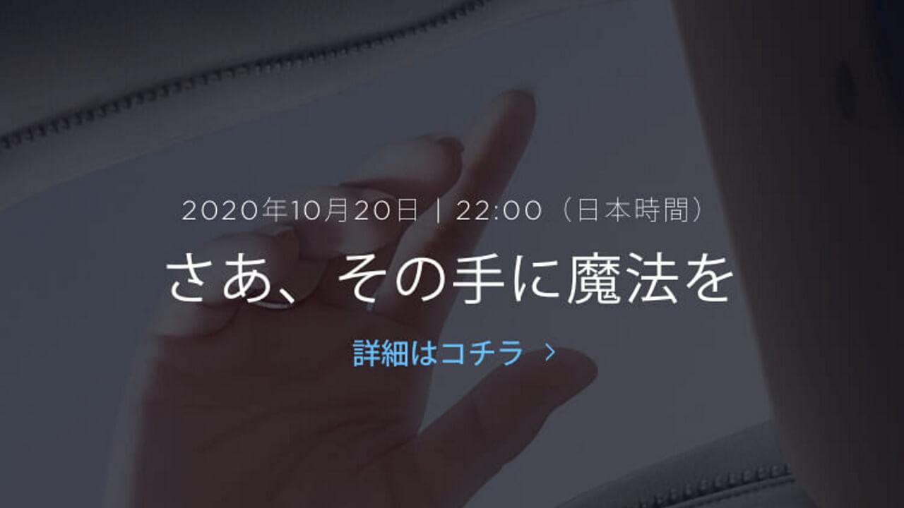 多分「DJI Pocket 2」10月20日に発表へ