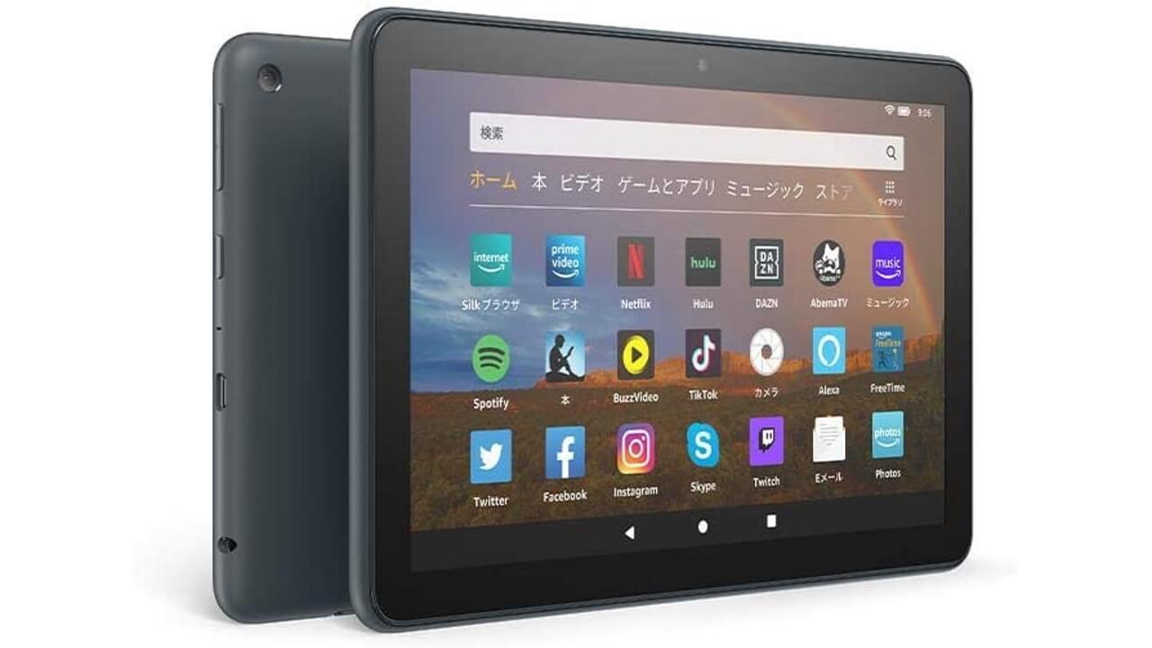 新世代「Fire HD 8 Plus」超特価!【Amazonプライムデー】