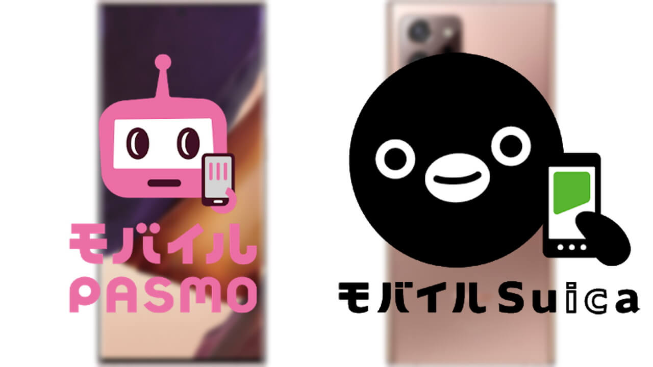 Samsung初!「モバイルPASMO/Suica」両対応機種に「Galaxy Note20 Ultra 5G」追加