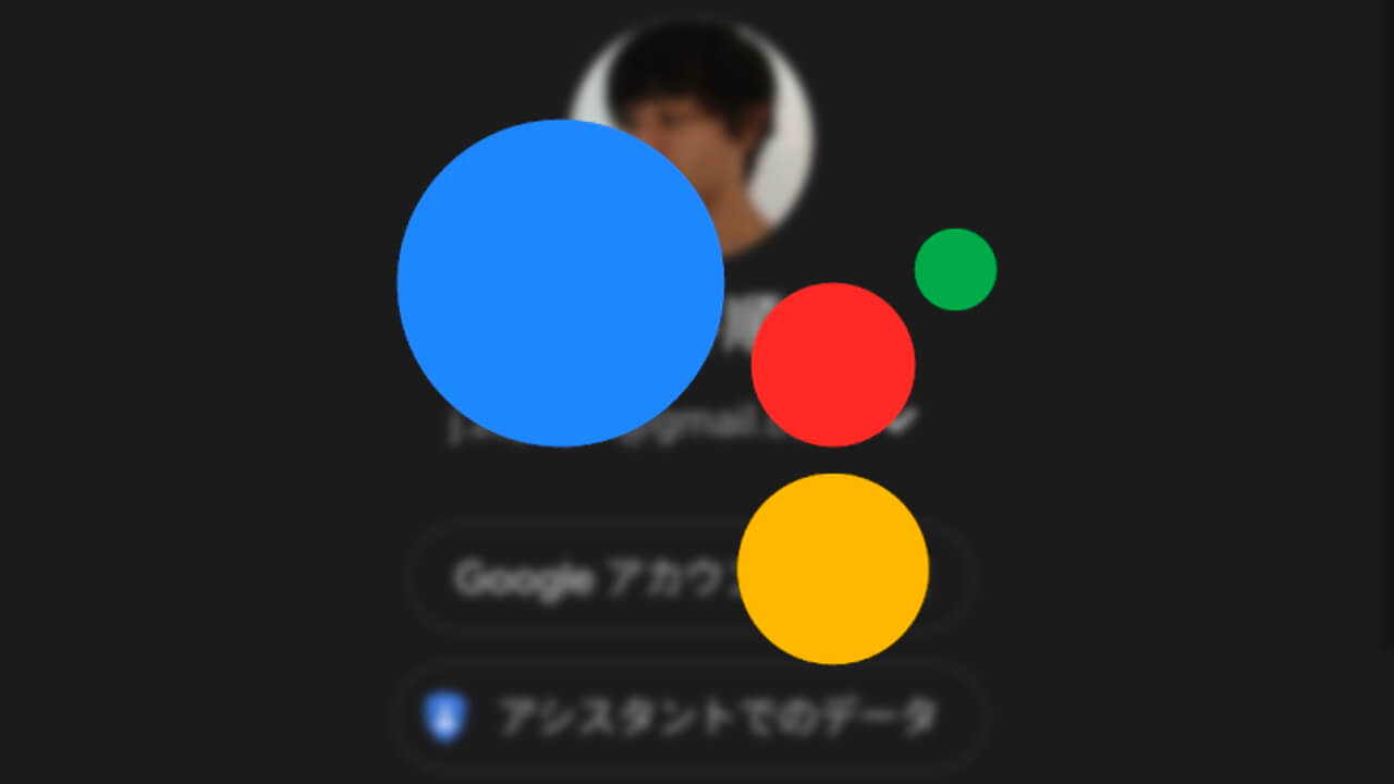 「Google アシスタント」設定ページが刷新