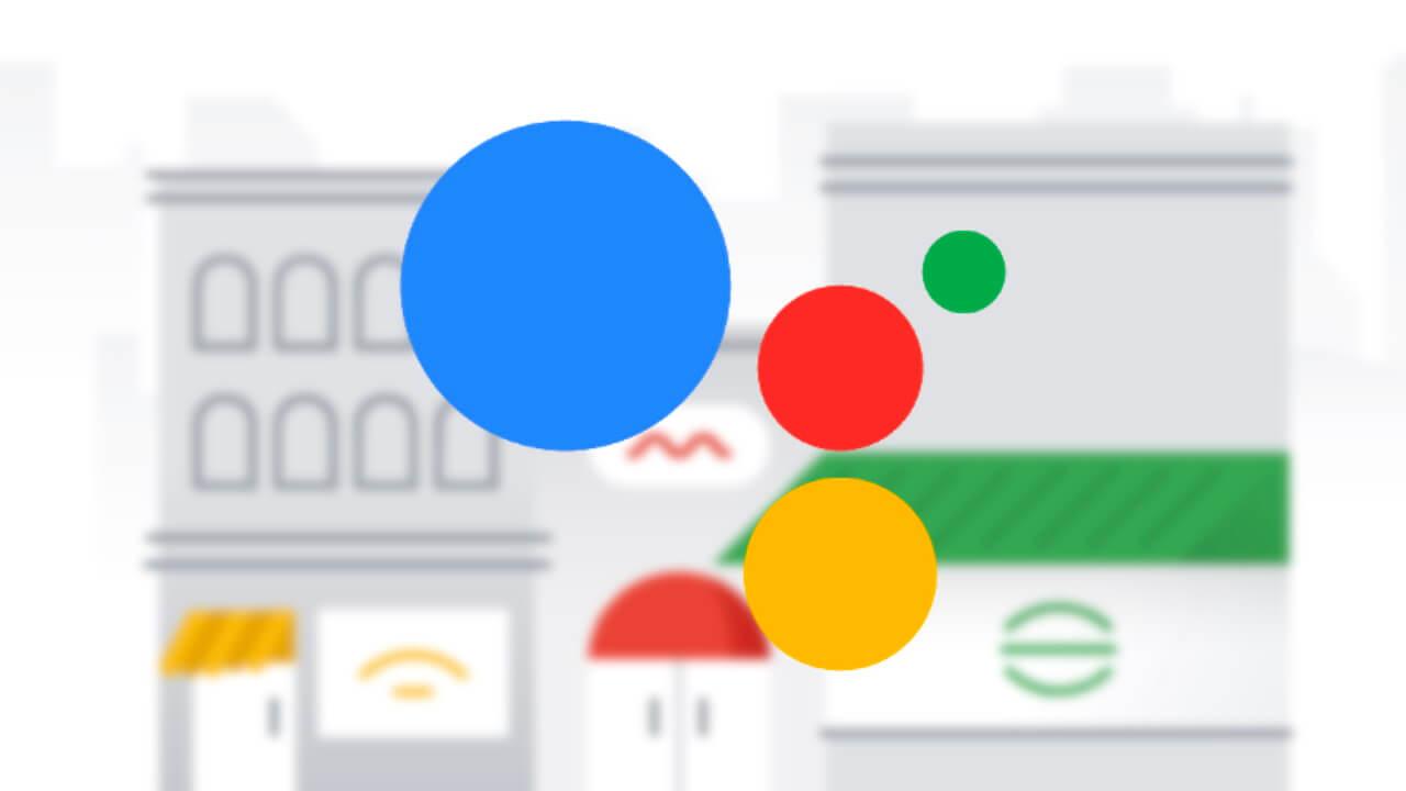 自動予約「Google Duplex」まもなく日本で開始?