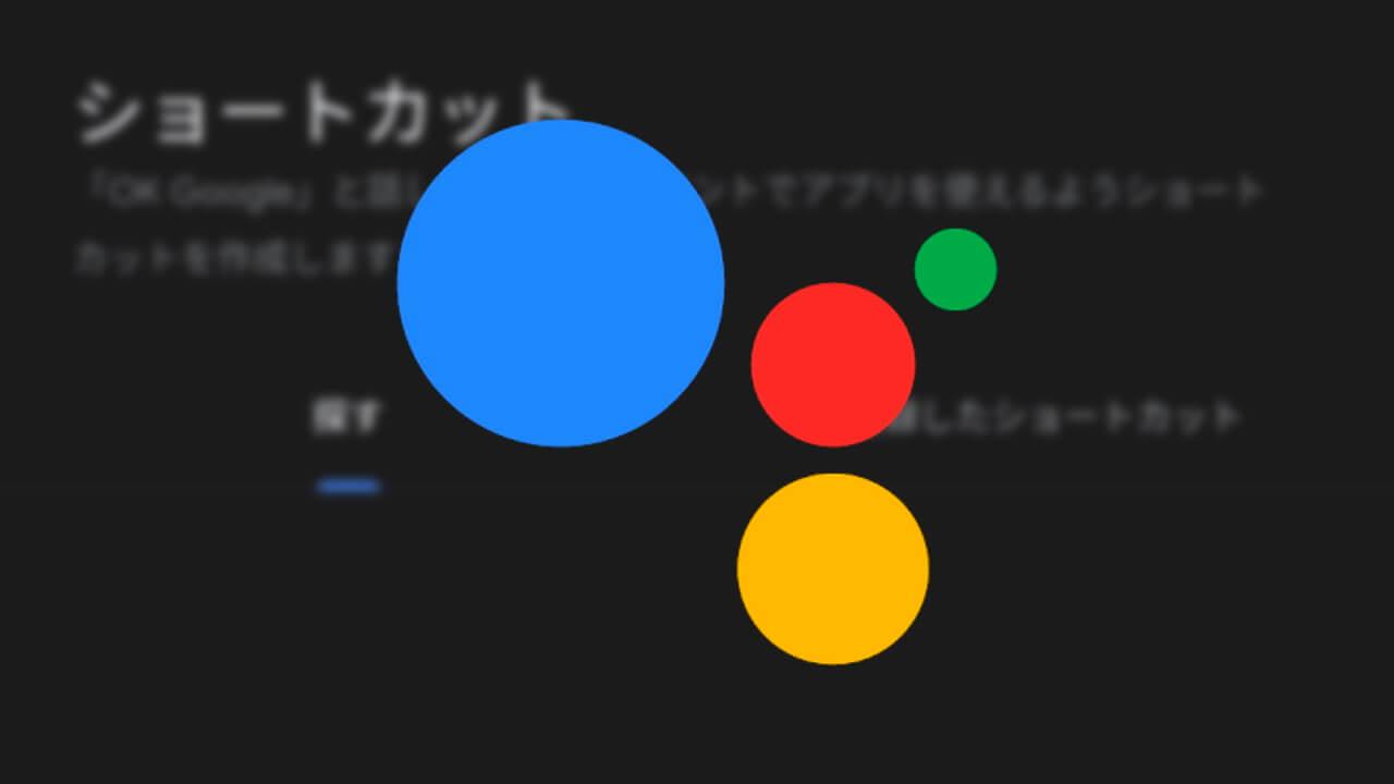 「Google アシスタント」に新たな[ショートカット]が登場