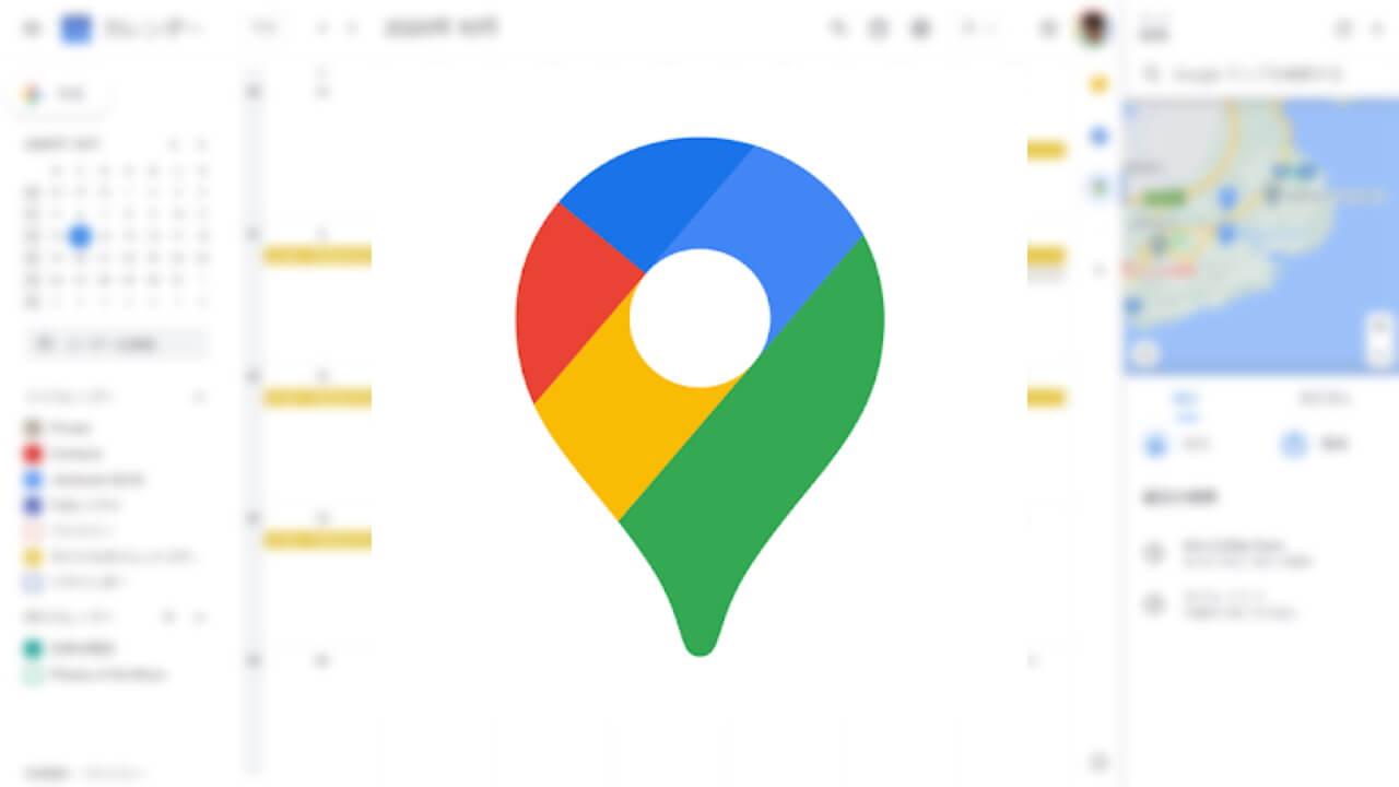 WEB「Google カレンダー」サイドクイックパネルに「Google マップ」が追加