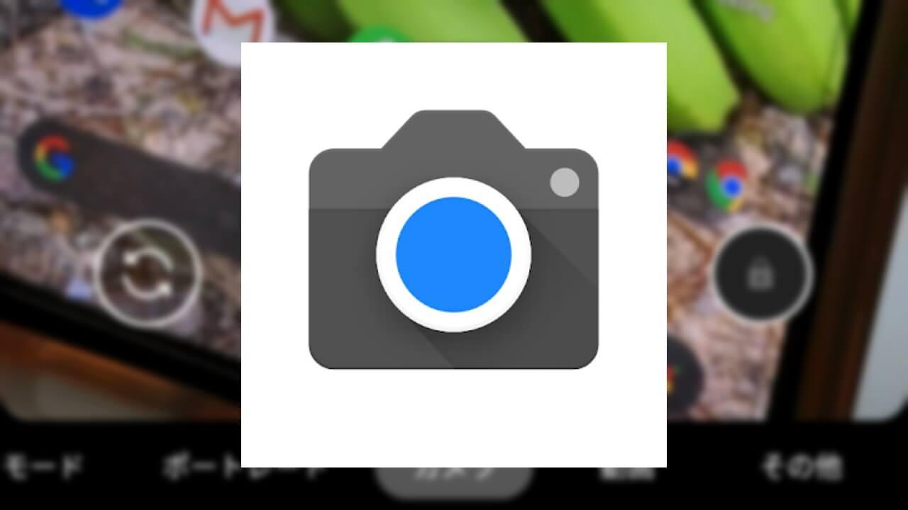 ワンタッチズームなど!「Googleカメラ」v8.0ではUI大幅刷新