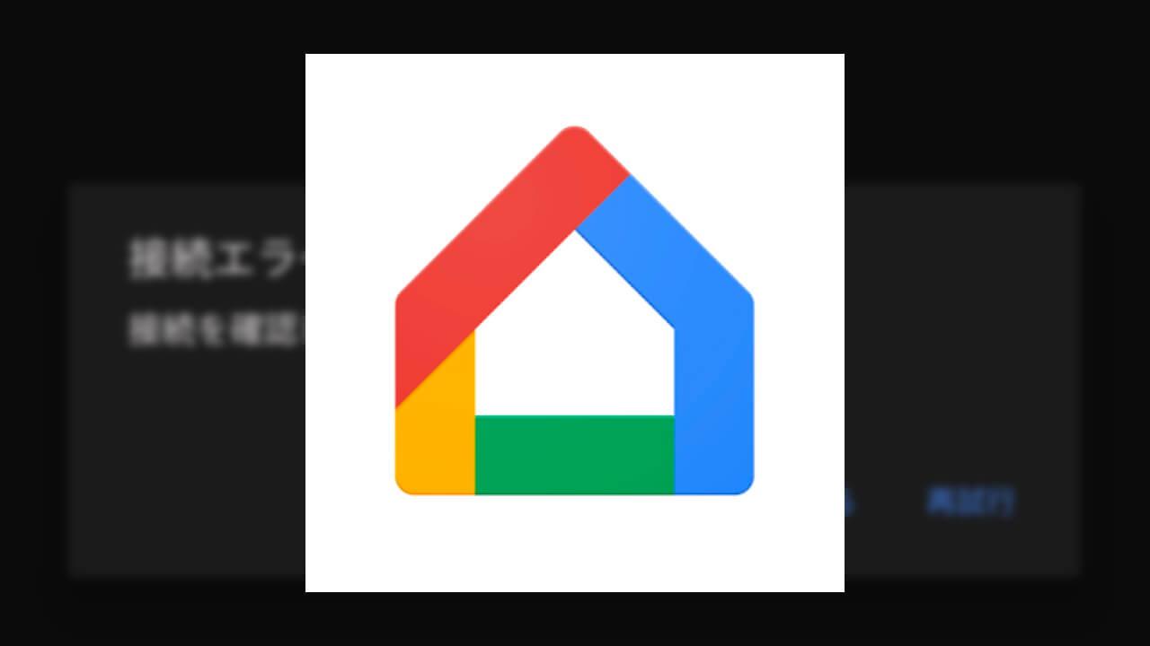 「Google Home」アプリにポッドキャスト設定が仮登場