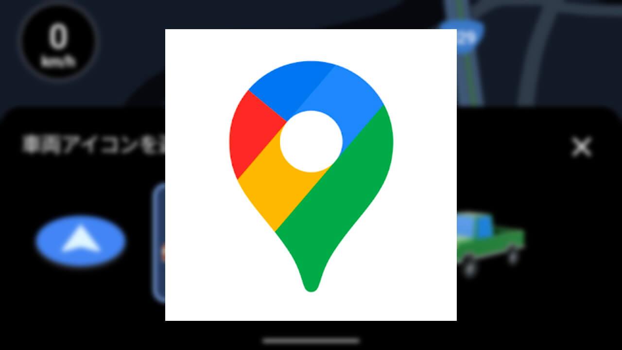 Android「Google マップ」ナビアイコン変更可能に