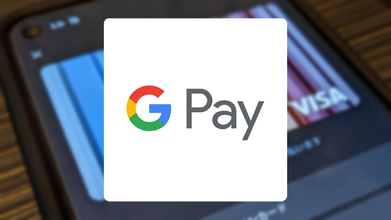 「Google Pay」アプリがアップデート【v2.119】