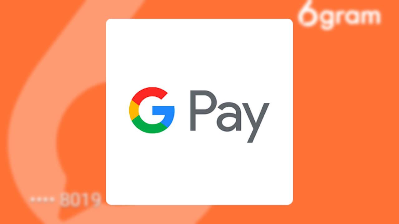 「6gram」を「Google Pay」に登録してみた