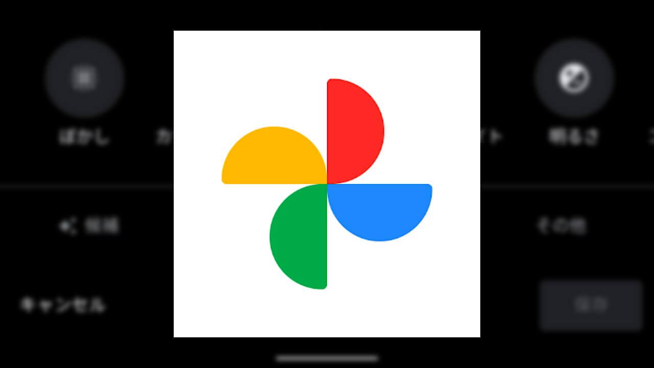「Google フォト」ポートレートライトが「Pixel 5」以外にも提供