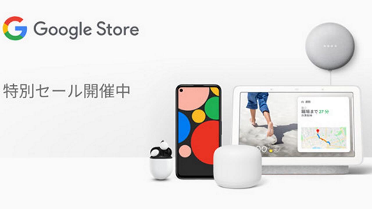 Nest製品が特価!Googleストアで特別セール開催【10月15日まで】