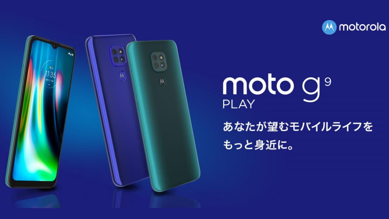 「Moto G9 Play」10月30日国内発売
