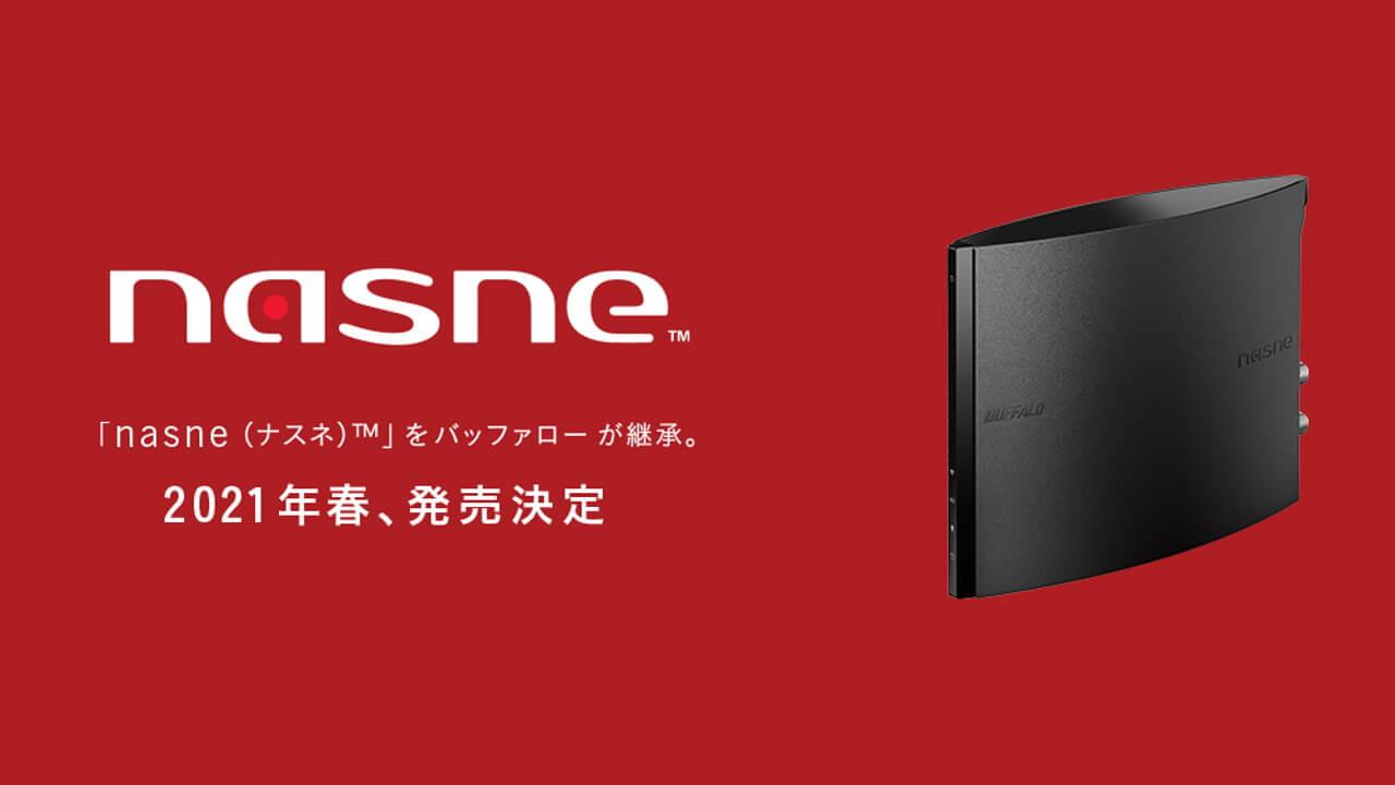 バッファロー、Sony「nasne」を継承発売へ
