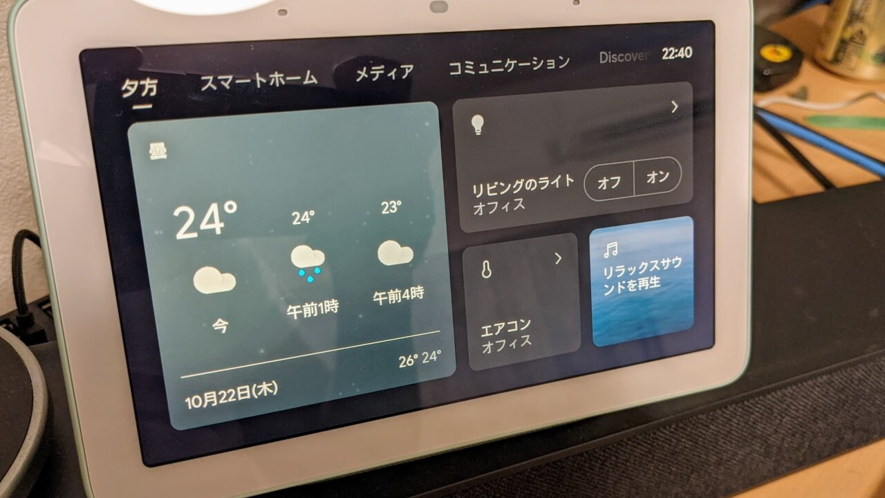 Googleスマートディスプレイの新UIが展開開始