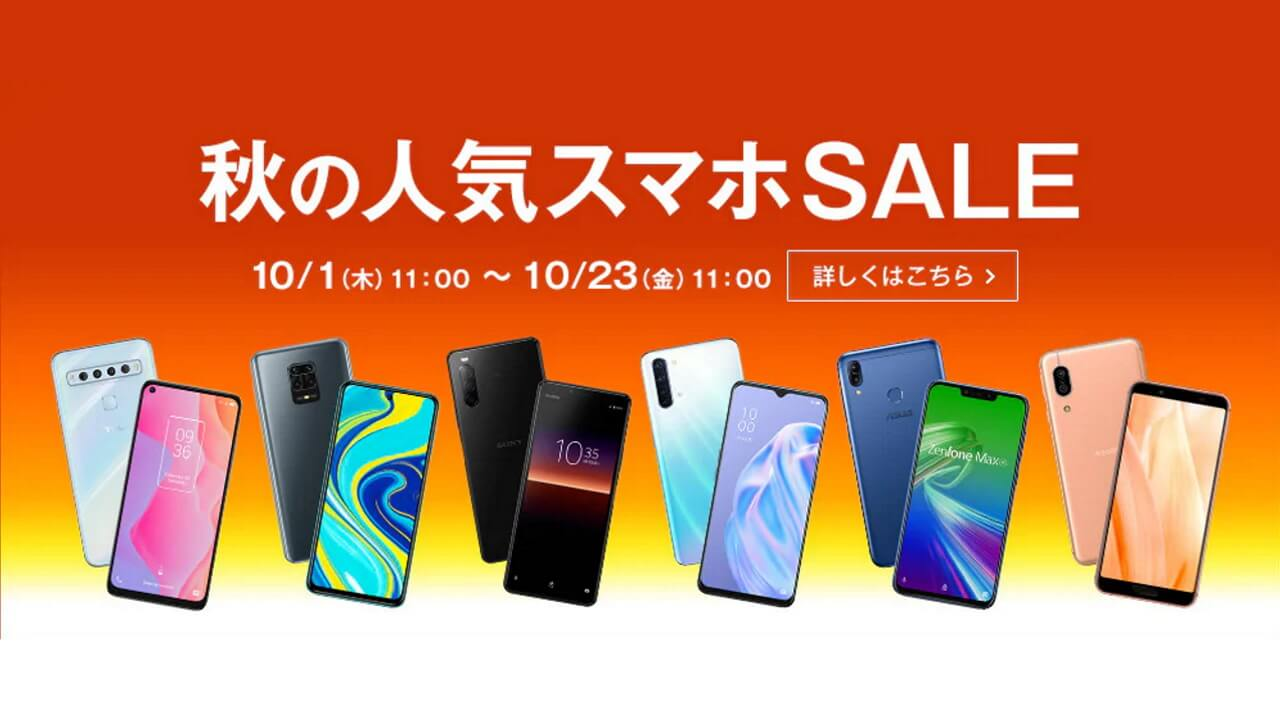 間もなく終了!1円~「OCNモバイルONE」秋の人気スマホSALE