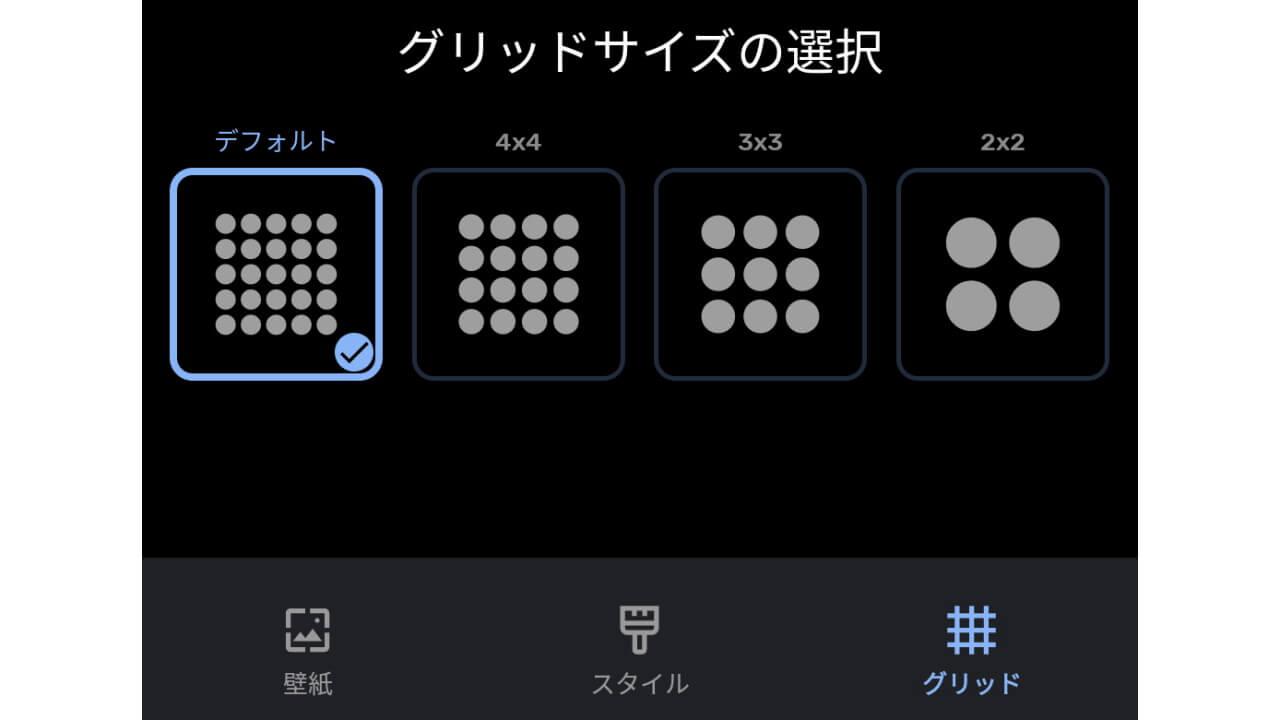 新世代「Pixel 5」はグリッドサイズを変更可能