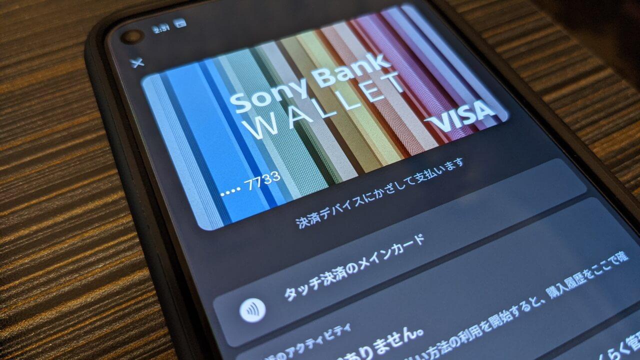 「Pixel 5」で「Google Pay」が機能しないエラーが報告される