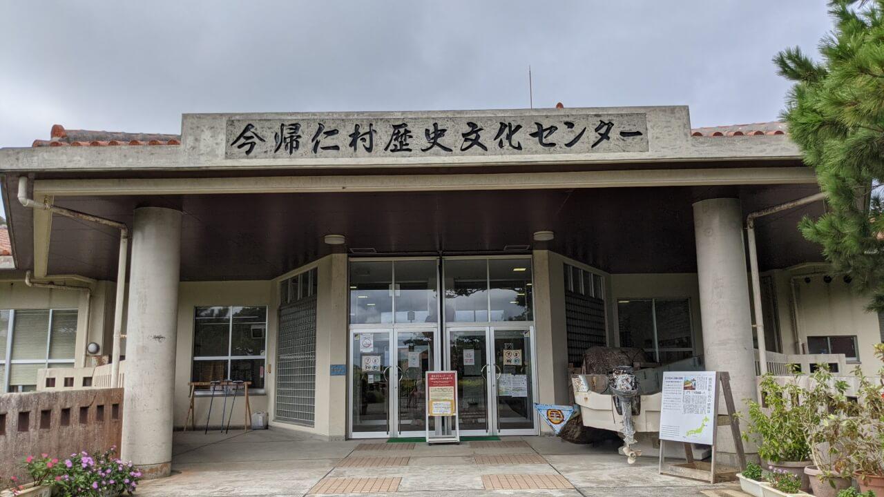 沖縄の今帰仁村で次世代通信「5G」体感