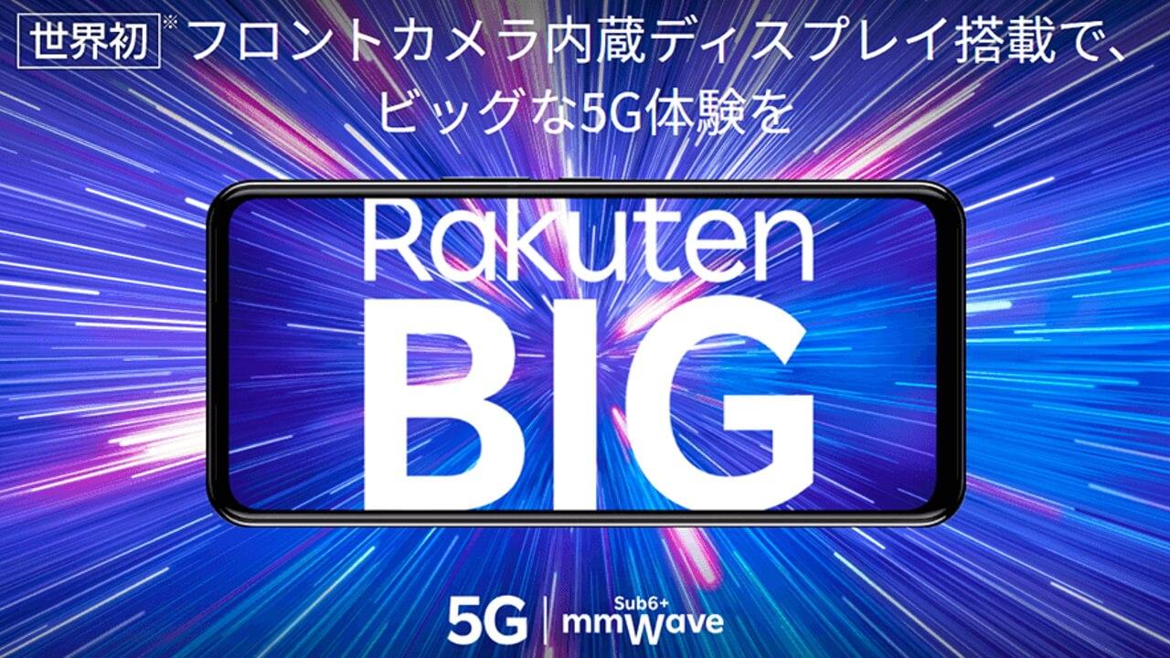 超特価!5G対応「Rakuten BIG」再々値下げで49,800円