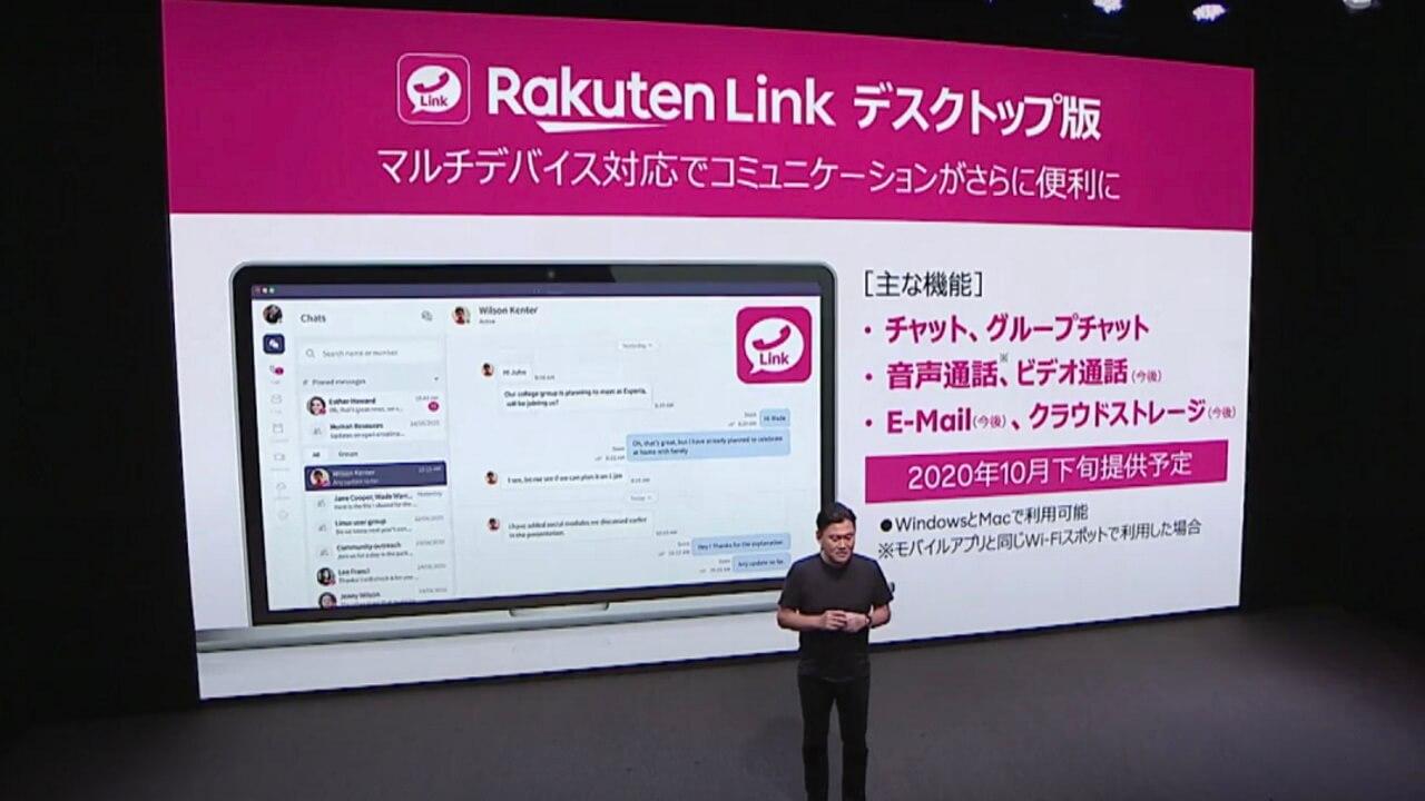 デスクトップ版「Rakuten Link」10月下旬に提供へ
