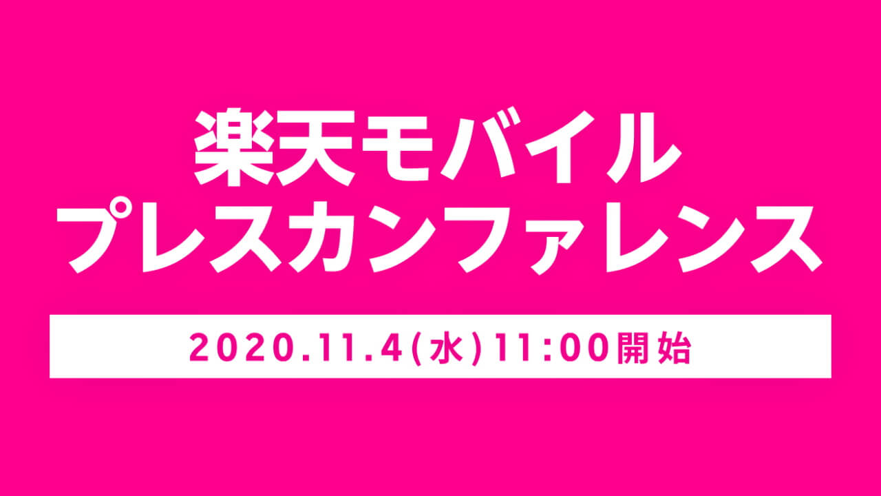 「楽天モバイル」11月4日にプレスカンファレンスを開催
