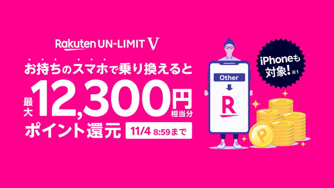 「Rakuten UN-LIMIT V」回線新規契約で最大12,300pt還元キャンペーン開始【11月4日まで】