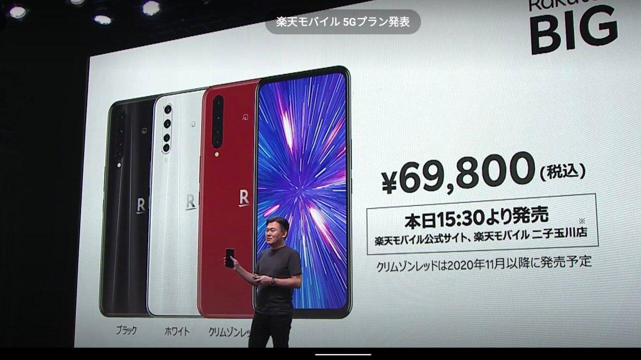 5G対応「Rakuten BIG」楽天モバイルショップで発売