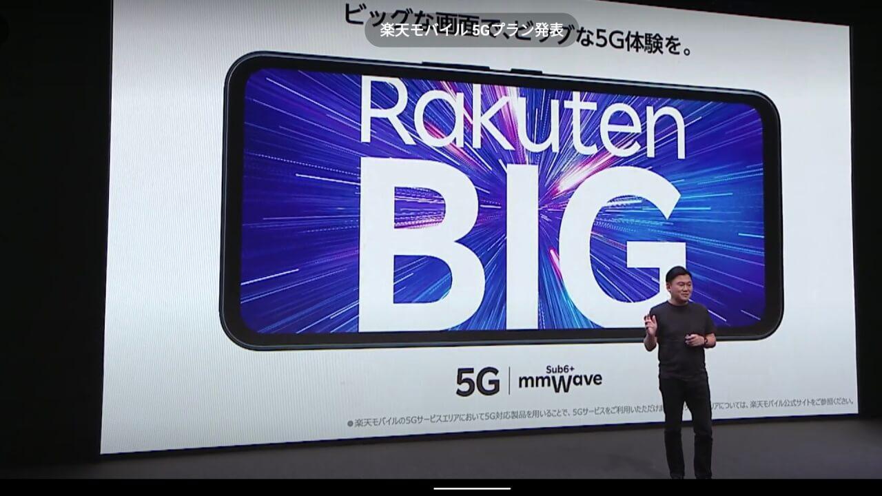 「Rakuten UN-LIMIT V」対応オリジナル「Rakuten BIG」発表&発売
