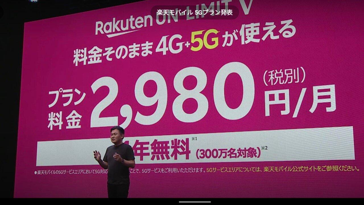 価格据置&1年間無料!「楽天モバイル」5Gプラン提供開始