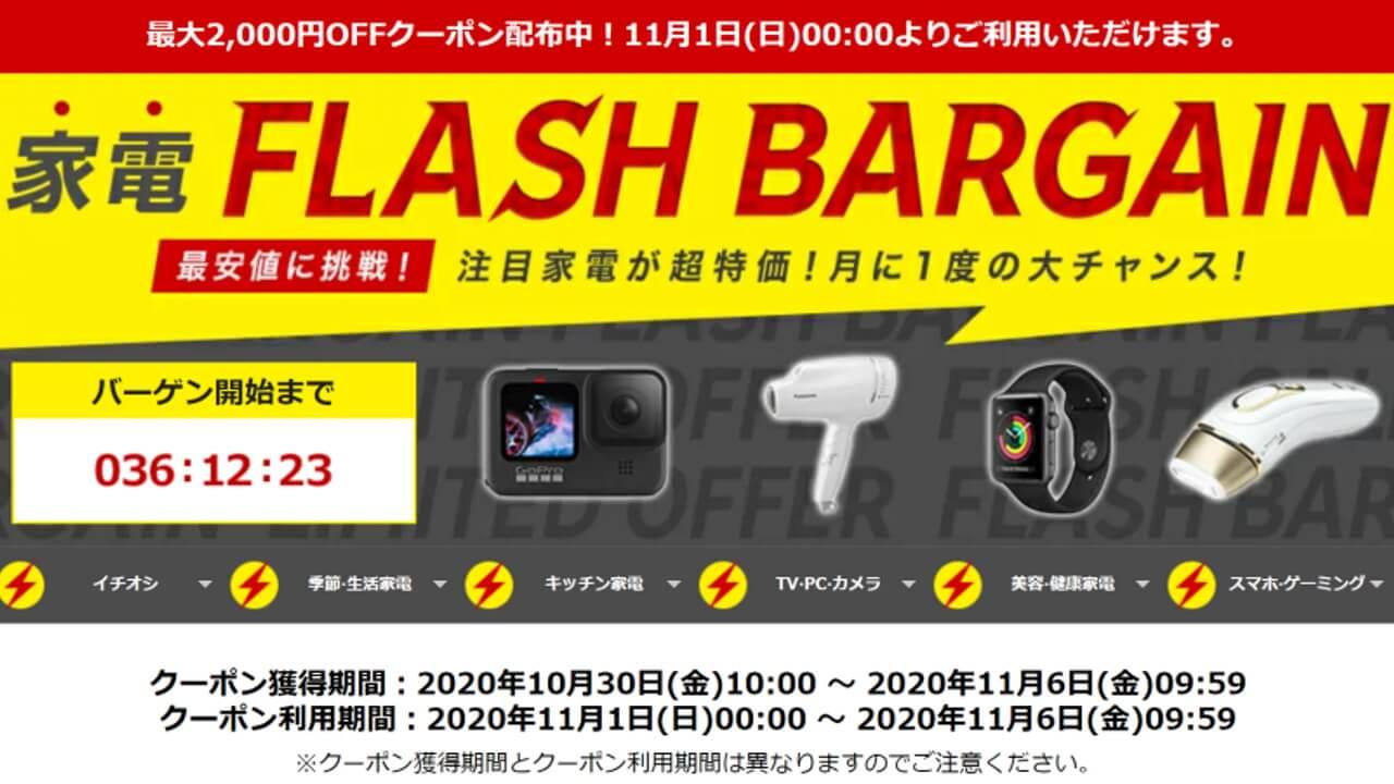 限定クーポン配布中!楽天の「家電FLASH BARGAIN」11月1日開始