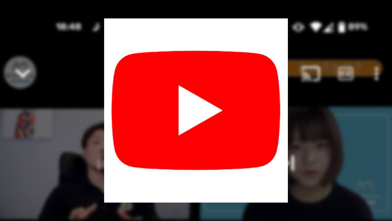 UI刷新された「YouTube」アプリが提供開始