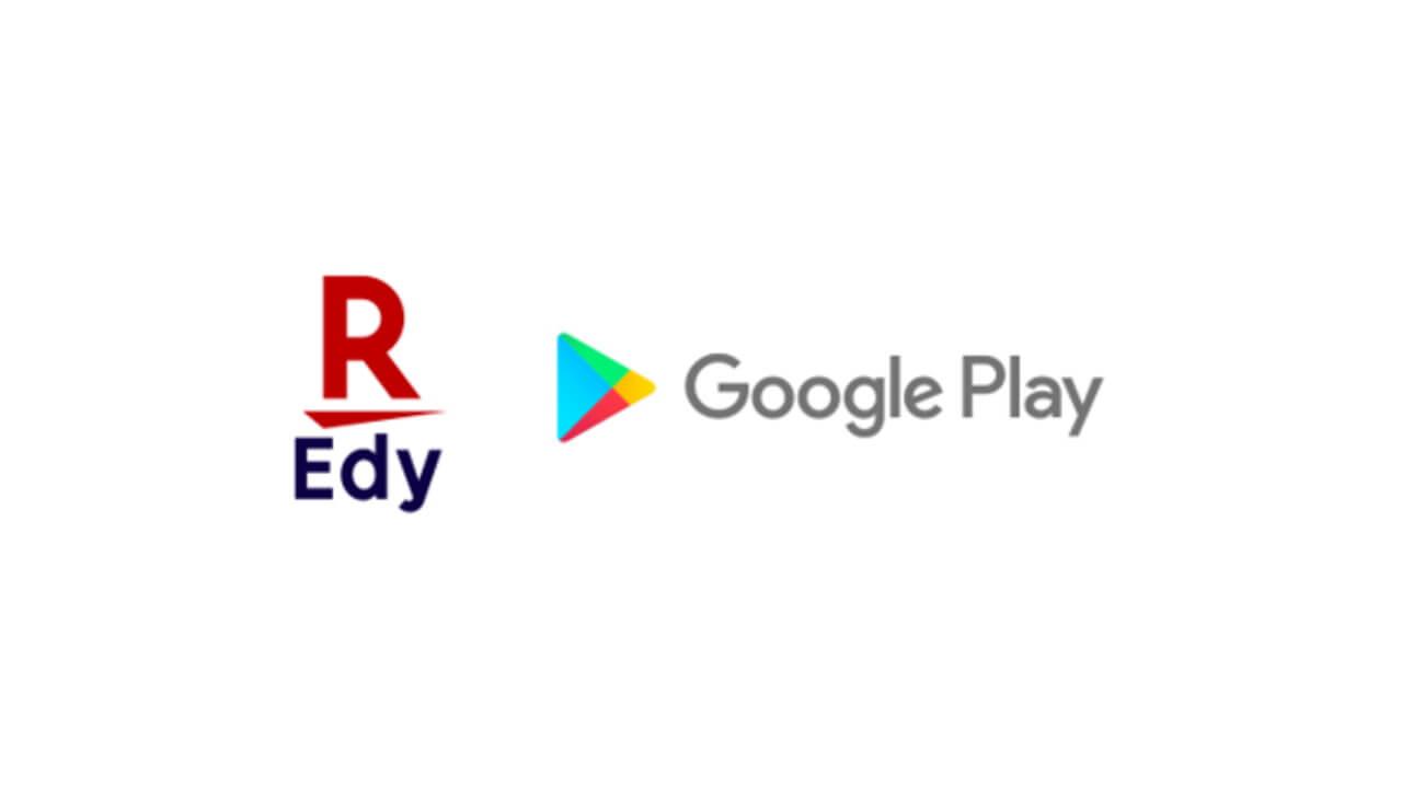 「楽天Edy」がGoogle Play支払いで利用可能に