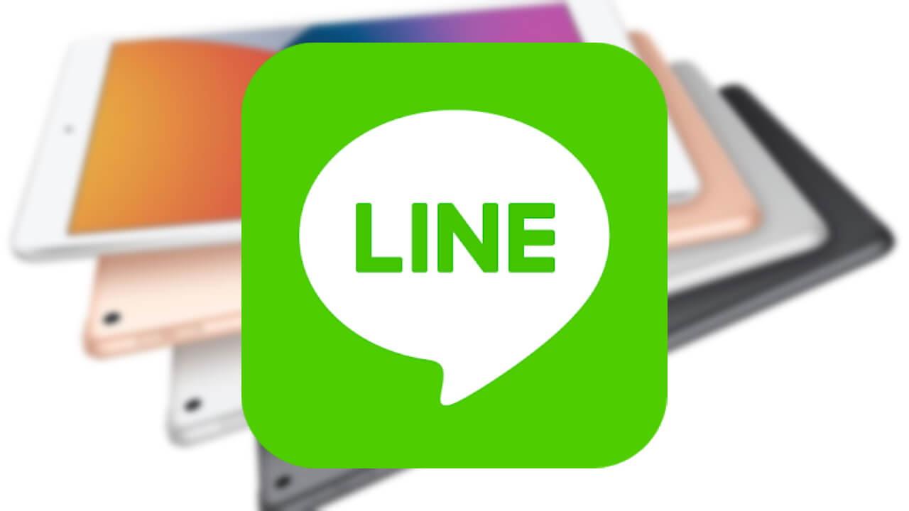 iPad「LINE」スマートフォン生体認証ログインがついに解禁