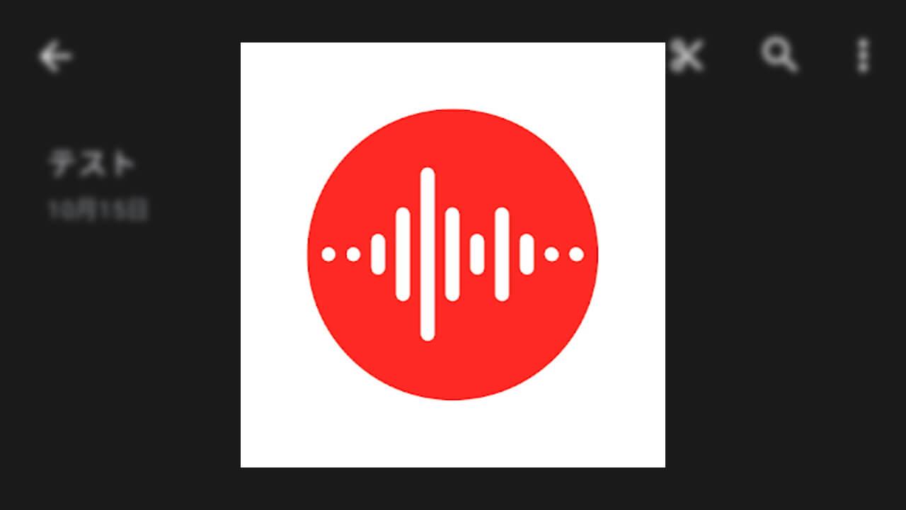 Pixel専用「レコーダー」録音音声のトリミング可能に