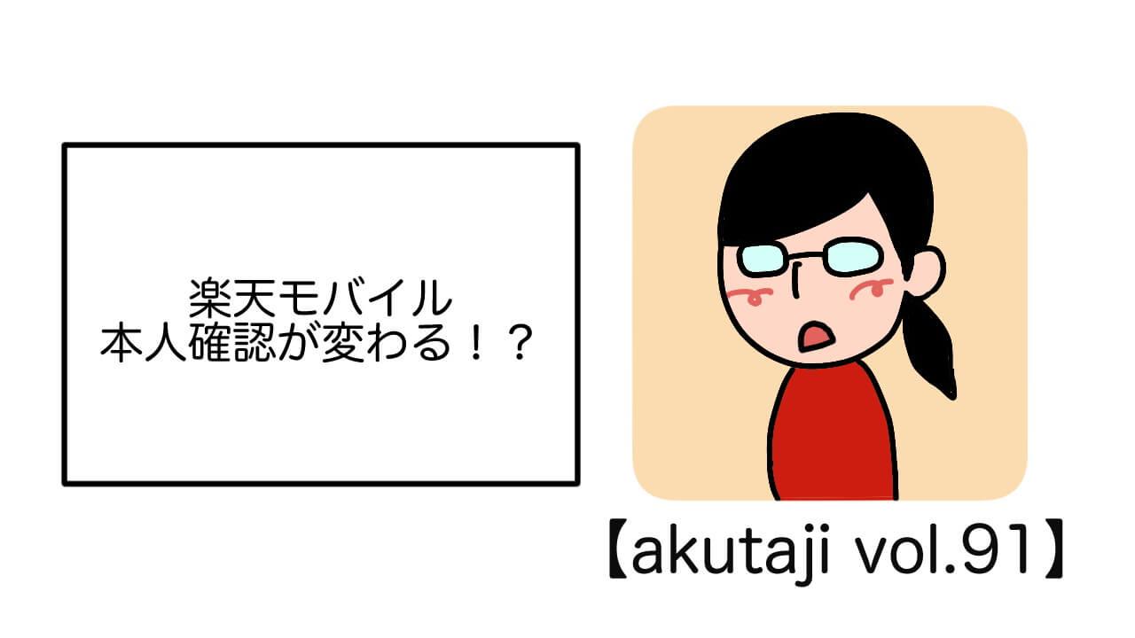 楽天モバイルで本人確認が変わる!?【akutaji Vol.92】